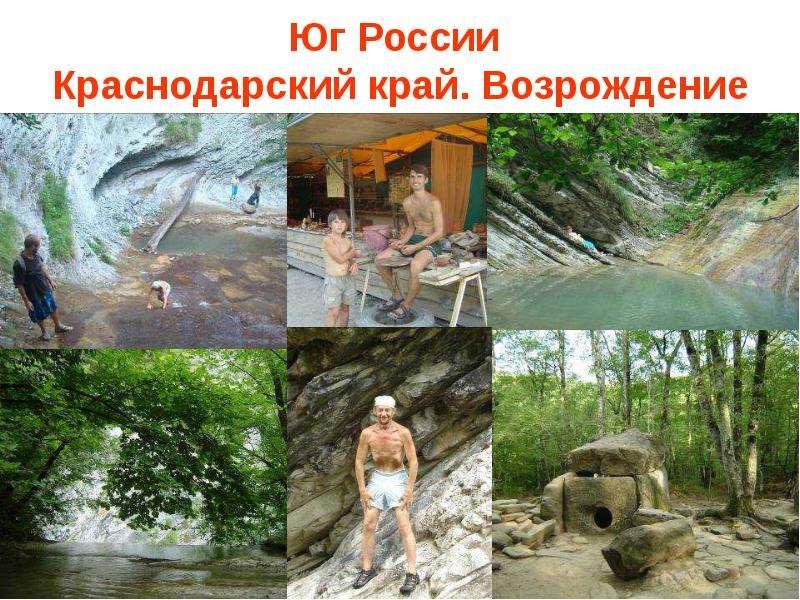 Юг России Краснодарский край. Возрождение