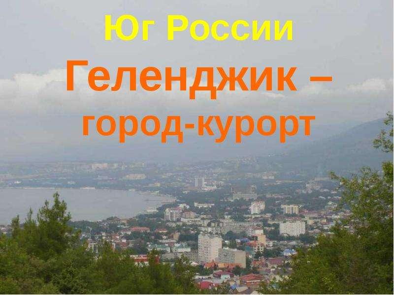 Юг России Геленджик – город-курорт