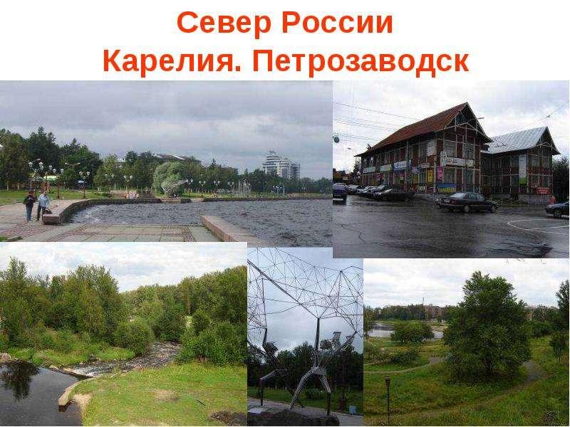 Север России Карелия. Петрозаводск