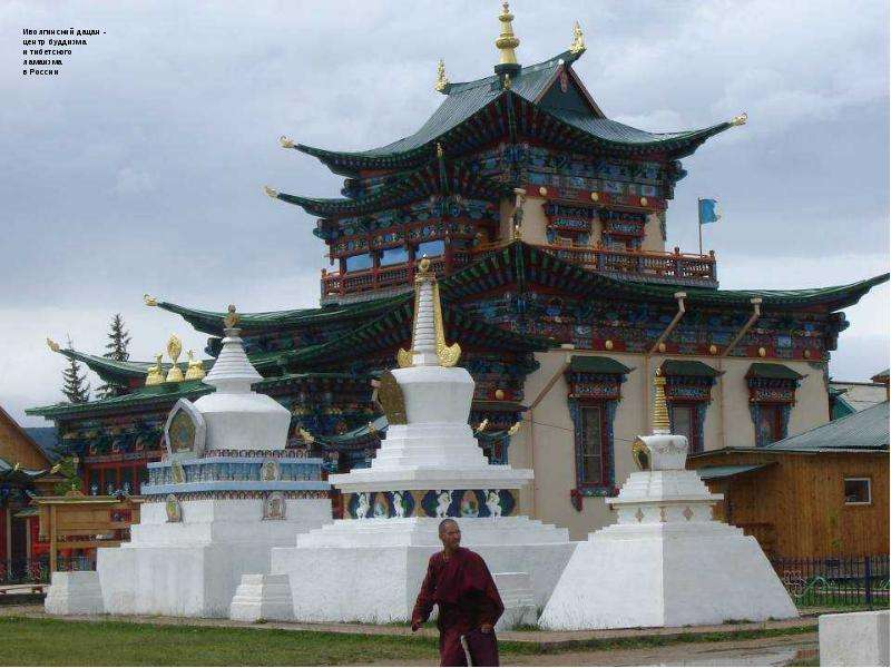 Иволгинский дацан - Иволгинский дацан - центр буддизма и тибетского ламаизма в России