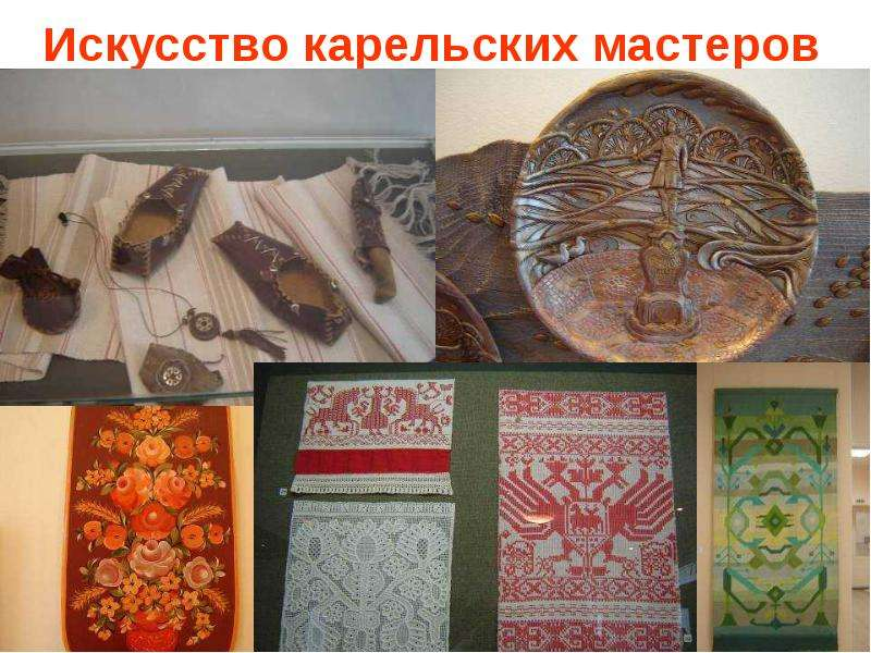 Искусство карельских мастеров