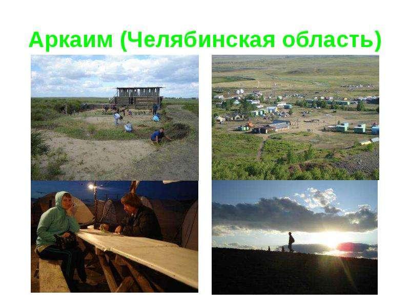 Аркаим (Челябинская область)