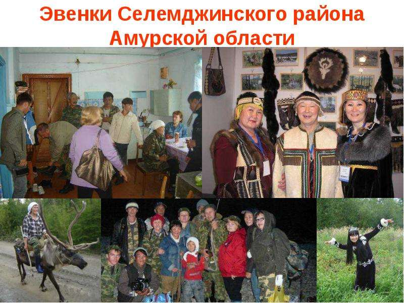 Эвенки Селемджинского района Амурской области