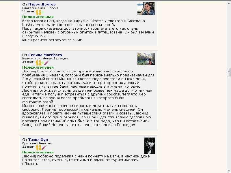 Разноликая Россия Культурная жизнь России, рис. 57