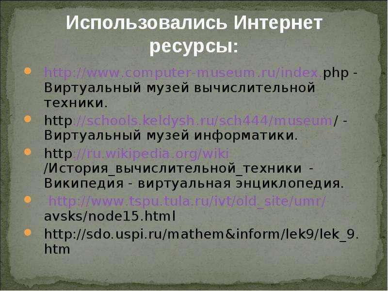 виртуальные компьютерные музеи информатики презентация