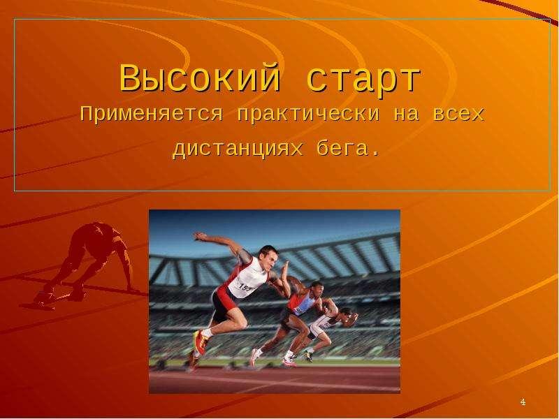 Реферат по физкультуре на тему лёгкая атлетика бег на короткие дистанции
