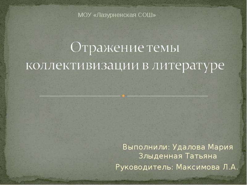 Презентация Выполнили: Удалова Мария Злыденная Татьяна Руководитель: Максимова Л. А.