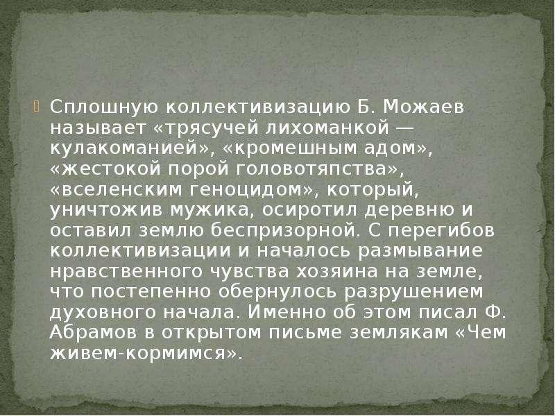 Сплошную коллективизацию Б. Можаев называет «трясучей лихоманкой — кулакоманией», «кромешным адом»,