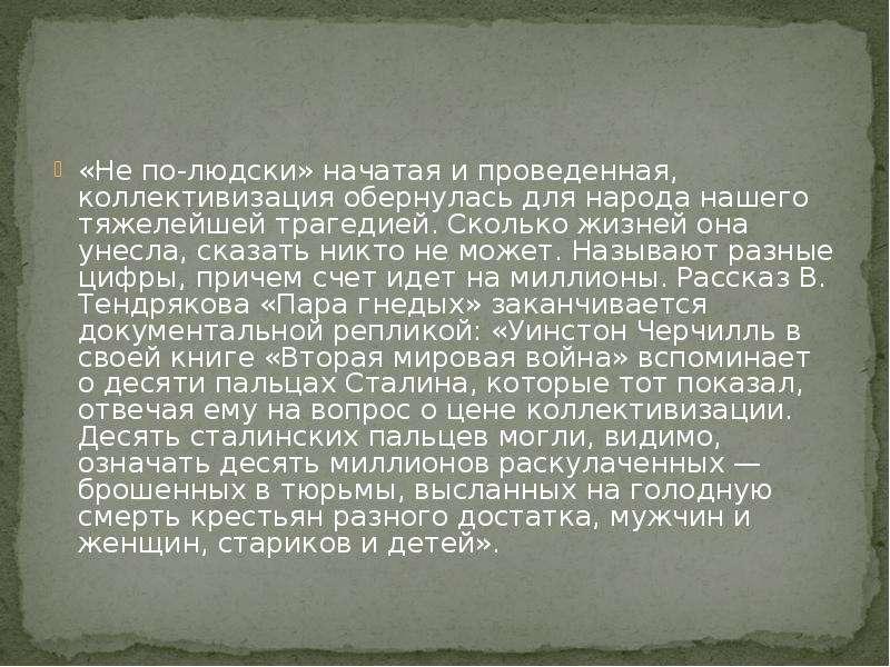 «Не по-людски» начатая и проведенная, коллективизация обернулась для народа нашего тяжелейшей трагед