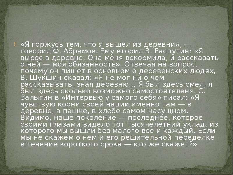 «Я горжусь тем, что я вышел из деревни», — говорил Ф. Абрамов. Ему вторил В. Распутин: «Я вырос в де