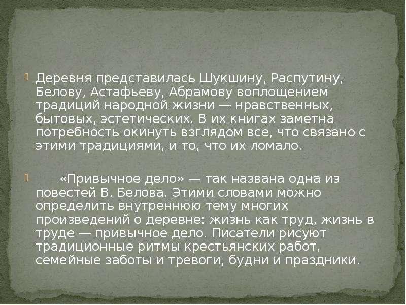 Деревня представилась Шукшину, Распутину, Белову, Астафьеву, Абрамову воплощением традиций народной
