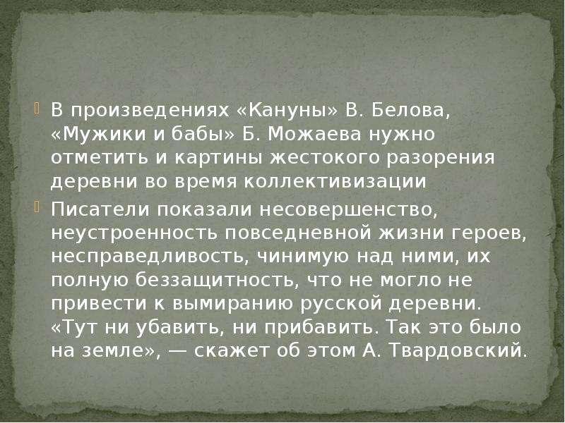 В произведениях «Кануны» В. Белова, «Мужики и бабы» Б. Можаева нужно отметить и картины жестокого ра