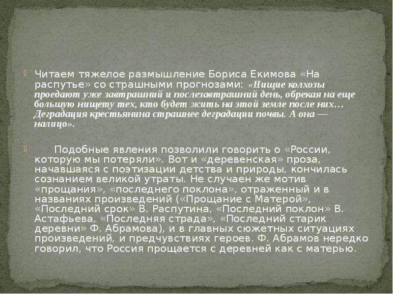 Читаем тяжелое размышление Бориса Екимова «На распутье» со страшными прогнозами: «Нищие колхозы прое