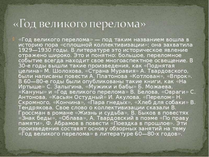 «Год великого перелома» — под таким названием вошла в историю пора «сплошной коллективизации»; она з