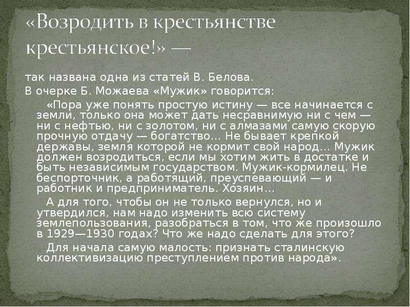 так названа одна из статей В. Белова. так названа одна из статей В. Белова. В очерке Б. Можаева «Муж