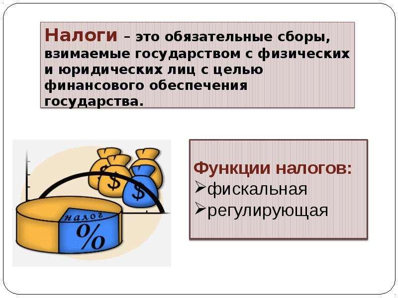 Налогообложение подарков от юридических лиц юридическим лицам 452