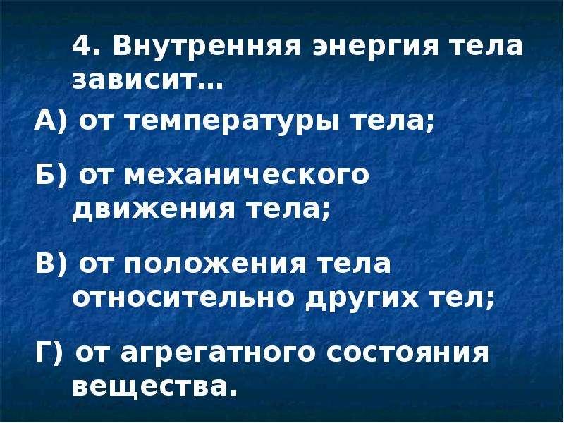 4. Внутренняя энергия тела зависит… 4. Внутренняя энергия тела зависит… А) от температуры тела; Б) о