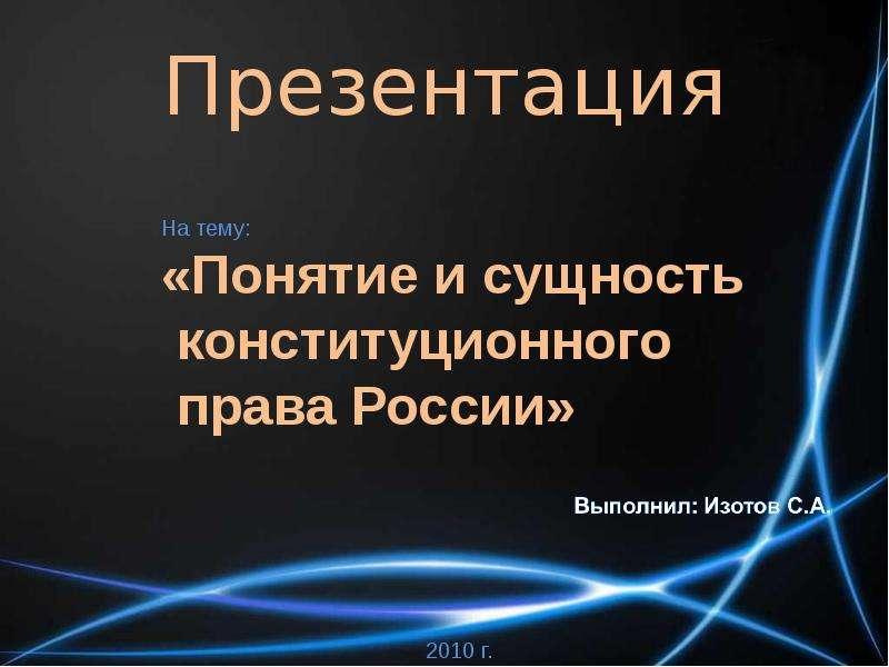 Презентация Понятие и сущность конституционного права