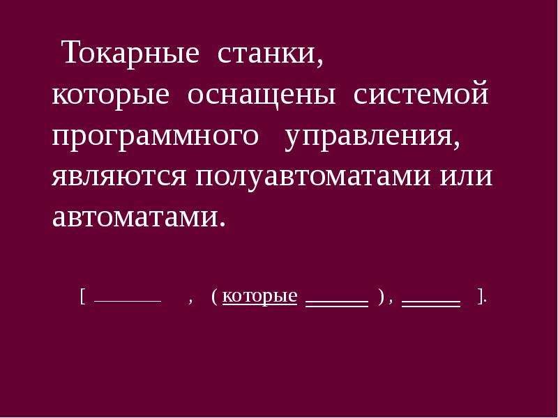 СЛОЖНОПОДЧИНЁННЫЕ ПРЕДЛОЖЕНИЯ С НЕСКОЛЬКИМИ ПРИДАТОЧНЫМИ, слайд 20