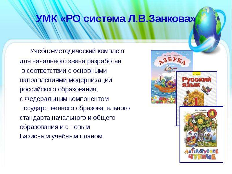 УМК «РО система Л. В. Занкова» Учебно-методический комплект для начального звена разработан в соотве