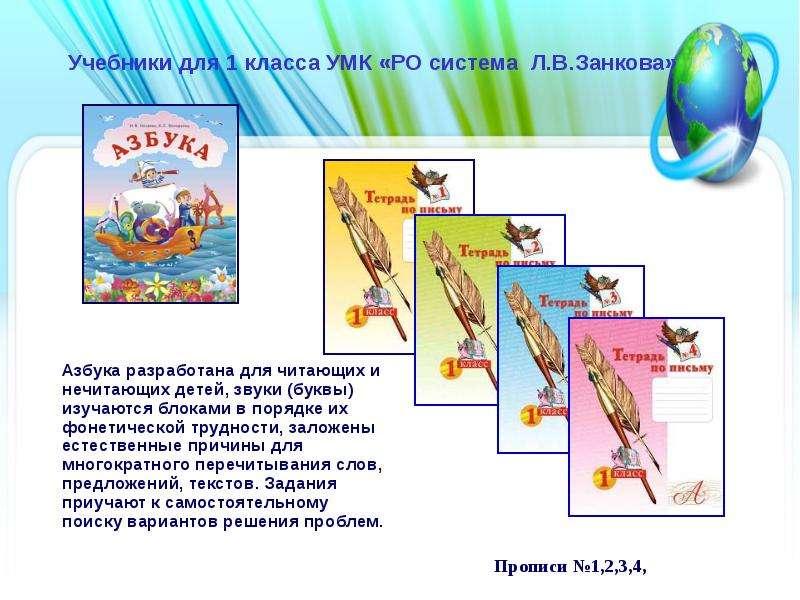 Учебники для 1 класса УМК «РО система Л. В. Занкова» Азбука разработана для читающих и нечитающих де