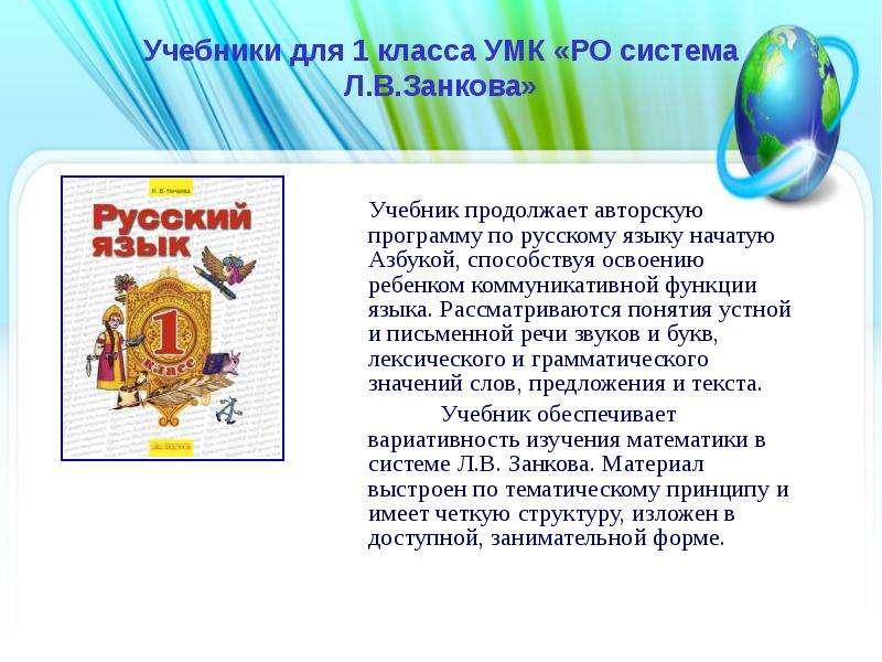 Учебники для 1 класса УМК «РО система Л. В. Занкова» Учебник продолжает авторскую программу по русск