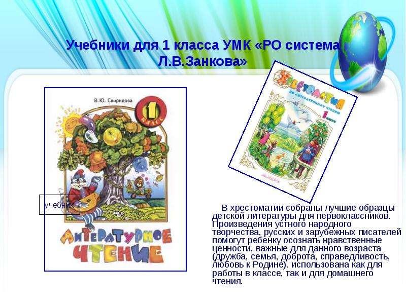 Учебники для 1 класса УМК «РО система Л. В. Занкова» В хрестоматии собраны лучшие образцы детской ли