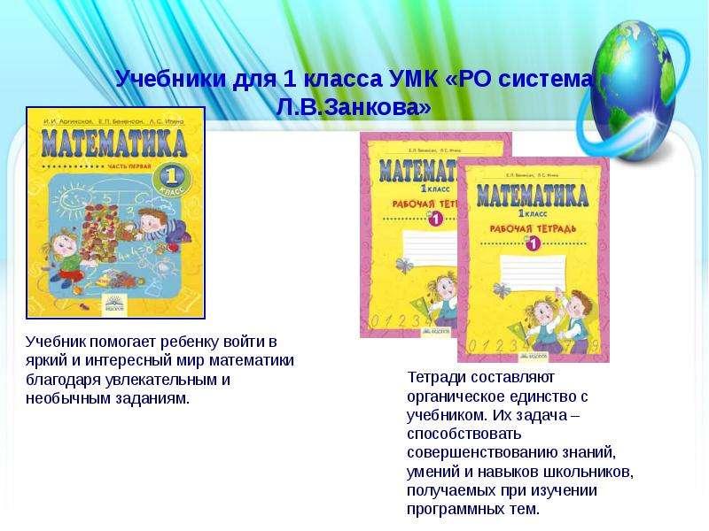 Учебники для 1 класса УМК «РО система Л. В. Занкова»