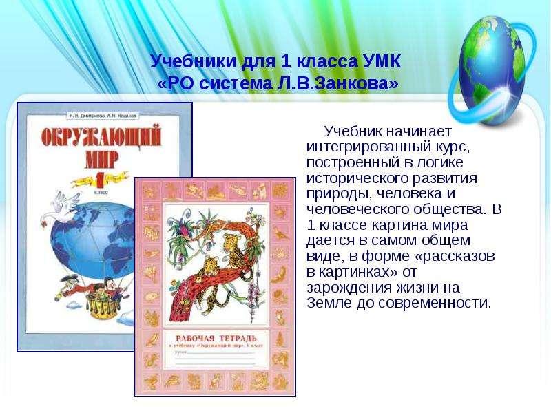 Учебники для 1 класса УМК «РО система Л. В. Занкова» Учебник начинает интегрированный курс, построен
