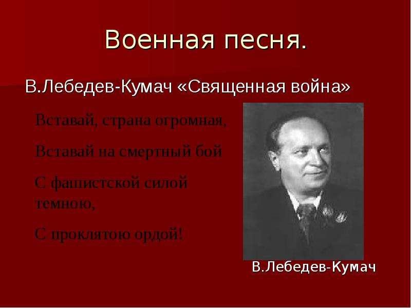 Военная песня. В. Лебедев-Кумач «Священная война»