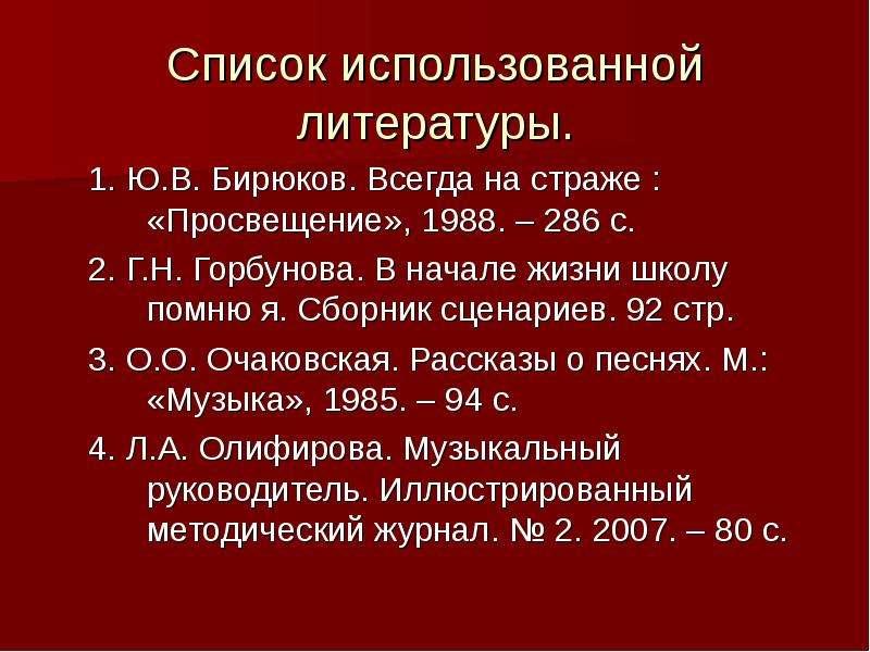 Список использованной литературы. 1. Ю. В. Бирюков. Всегда на страже : «Просвещение», 1988. – 286 с.