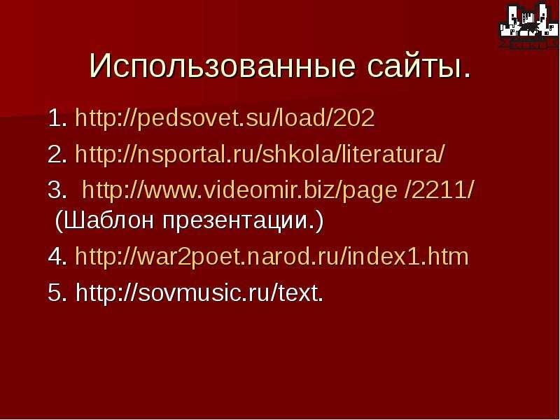 Использованные сайты. 1. 2. 3. /2211/ (Шаблон презентации. ) 4. 5.