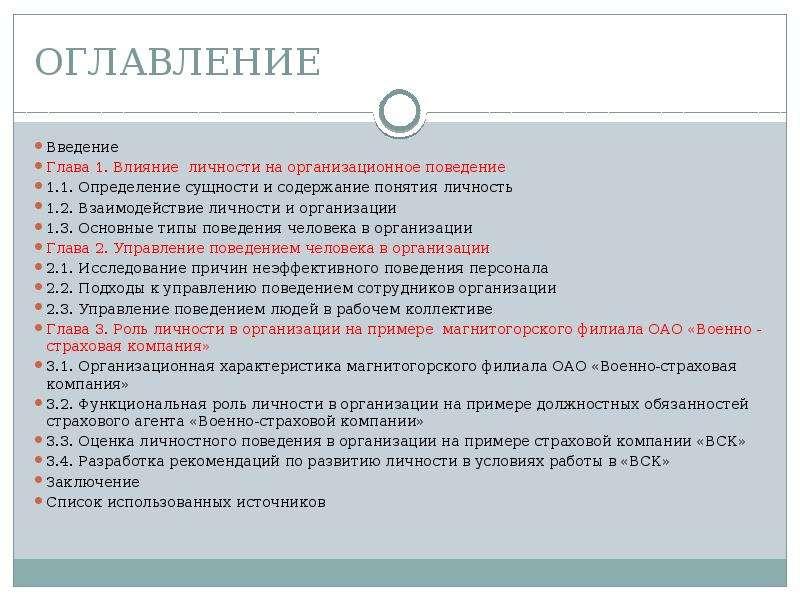 ОГЛАВЛЕНИЕ Введение Глава 1. Влияние личности на организационное поведение 1. 1. Определение сущност