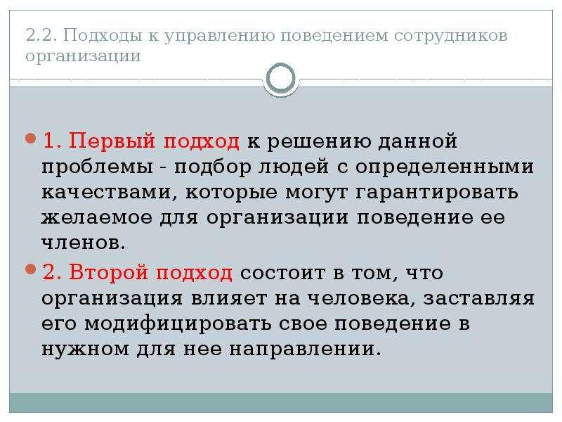 2. 2. Подходы к управлению поведением сотрудников организации 1. Первый подход к решению данной проб