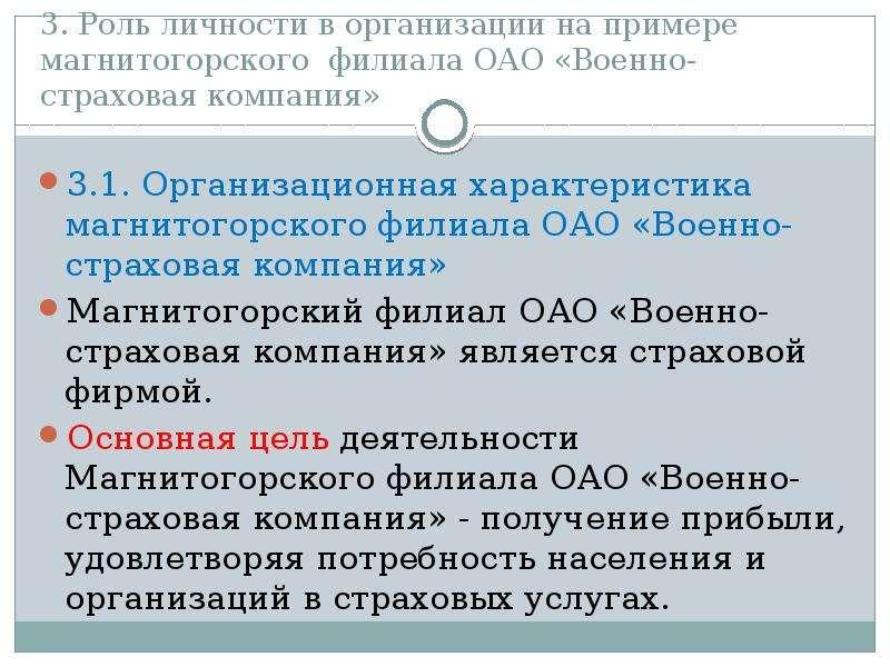3. Роль личности в организации на примере магнитогорского филиала ОАО «Военно-страховая компания» 3.