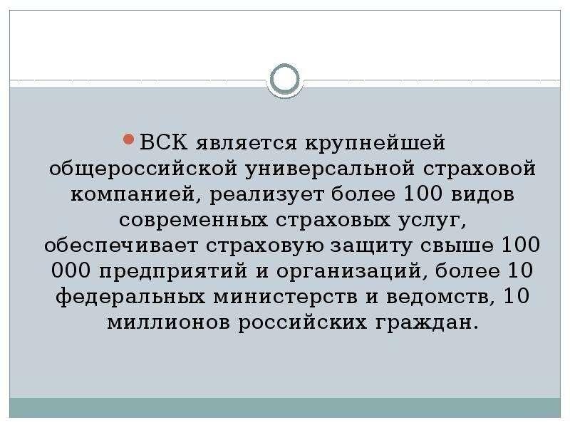 ВСК является крупнейшей общероссийской универсальной страховой компанией, реализует более 100 видов