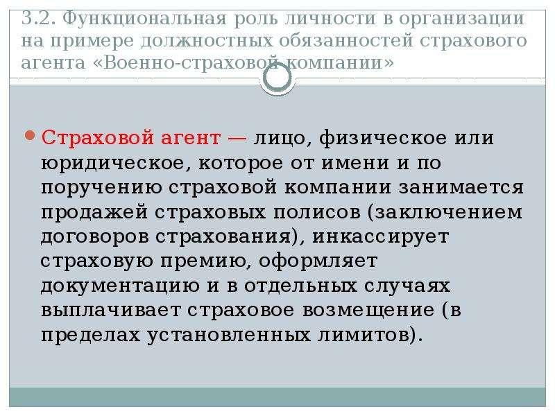 3. 2. Функциональная роль личности в организации на примере должностных обязанностей страхового аген