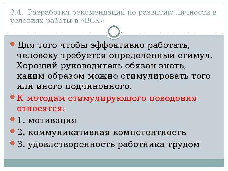 3. 4. Разработка рекомендаций по развитию личности в условиях работы в «ВСК» Для того чтобы эффектив