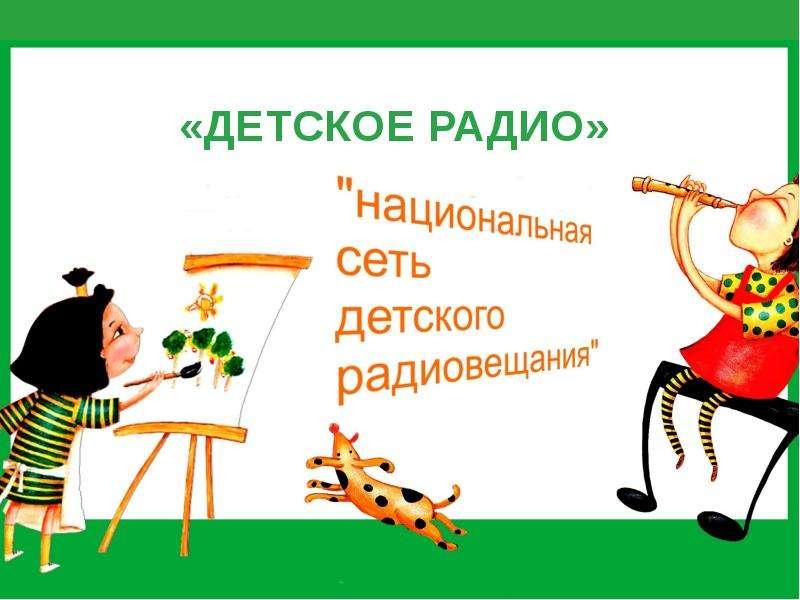 """""""Детское радио"""" - презентации по Информатике"""
