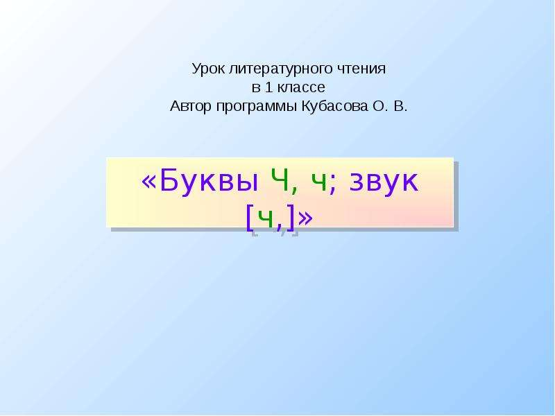 Урок литературного чтения в 1 классе Автор программы Кубасова О. В. «Буквы Ч, ч; звук ч,»