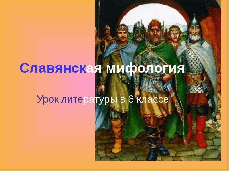 Презентация На тему Славянская мифология