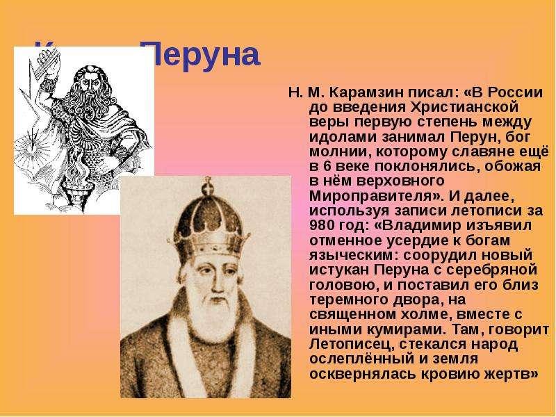 Культ Перуна Н. М. Карамзин писал: «В России до введения Христианской веры первую степень между идол