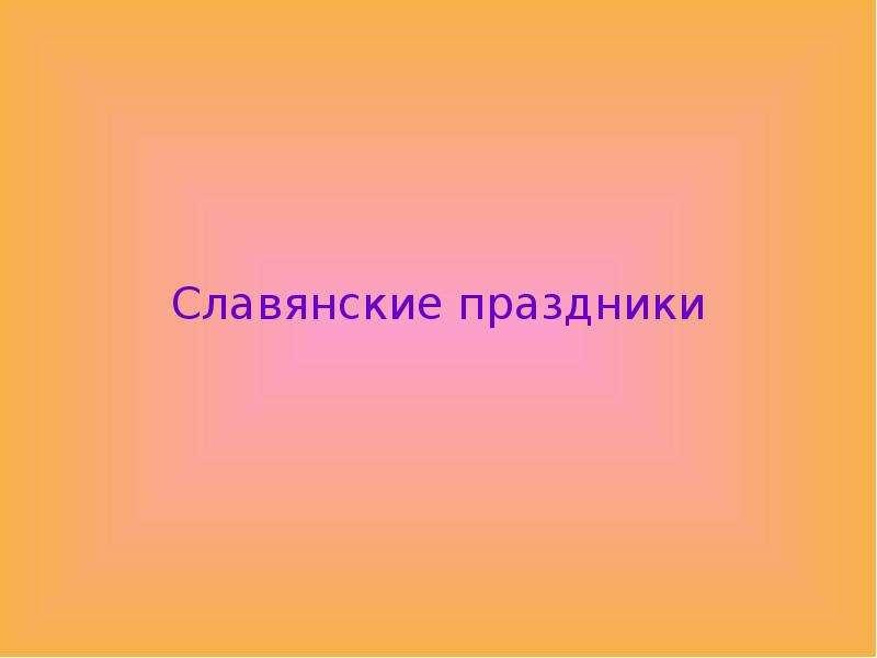 На тему Славянская мифология, слайд 16
