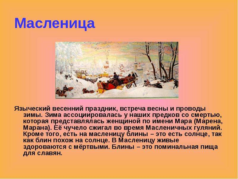 Масленица Языческий весенний праздник, встреча весны и проводы зимы. Зима ассоциировалась у наших пр
