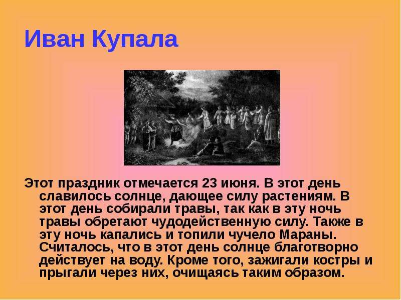 Иван Купала Этот праздник отмечается 23 июня. В этот день славилось солнце, дающее силу растениям. В