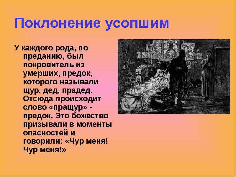 Поклонение усопшим У каждого рода, по преданию, был покровитель из умерших, предок, которого называл