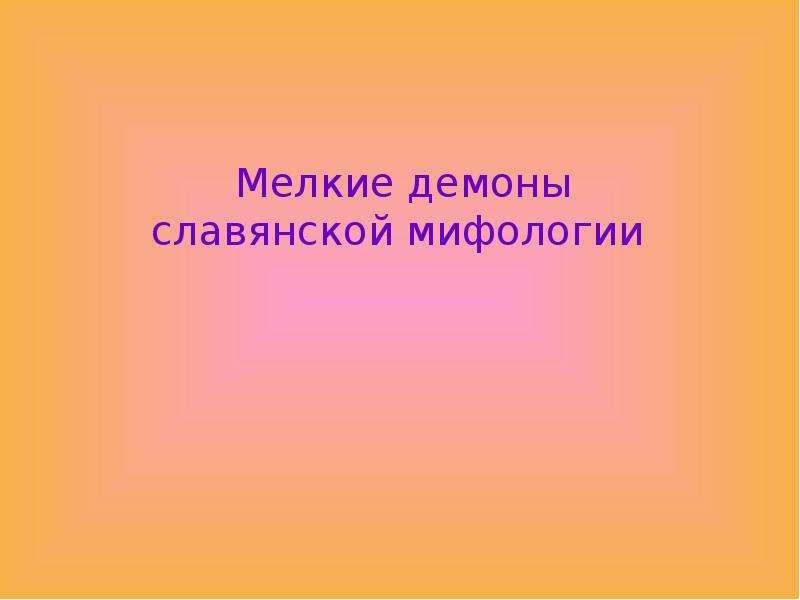 На тему Славянская мифология, слайд 21