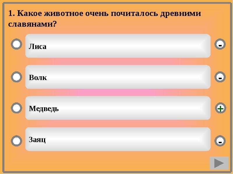 На тему Славянская мифология, слайд 30