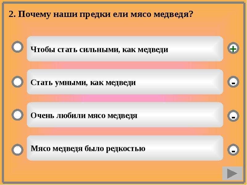 На тему Славянская мифология, слайд 31