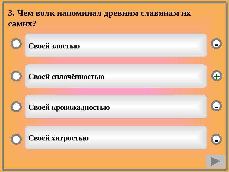 На тему Славянская мифология, слайд 32